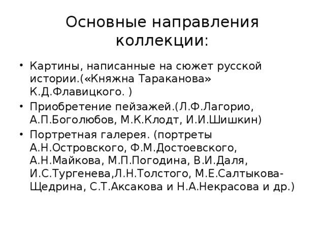 Основные направления коллекции:
