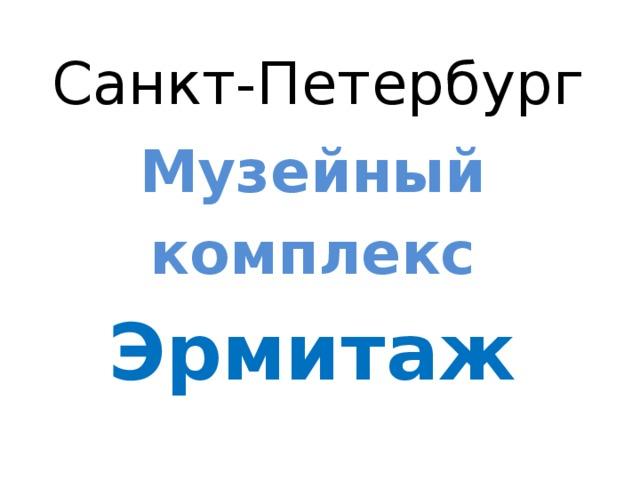 Санкт-Петербург Музейный комплекс  Эрмитаж