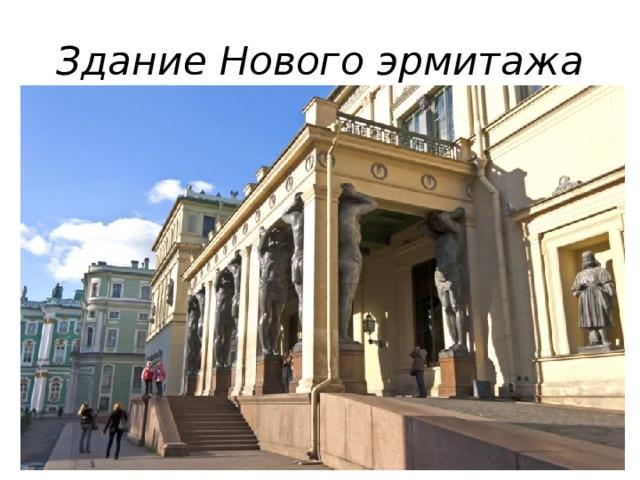 Здание Нового эрмитажа