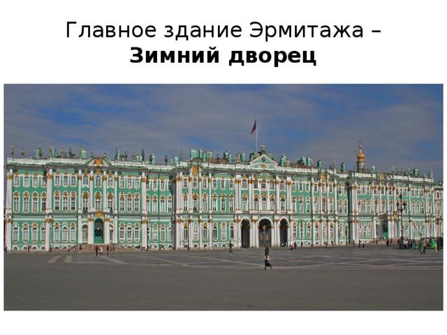 Главное здание Эрмитажа –  Зимний дворец