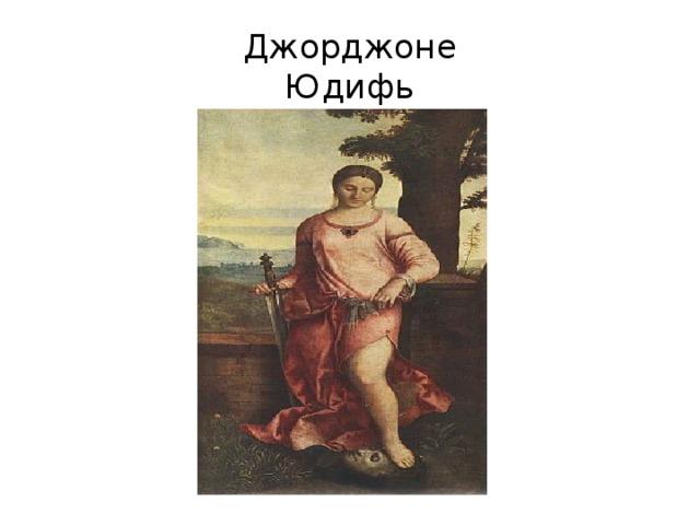 Джорджоне  Юдифь