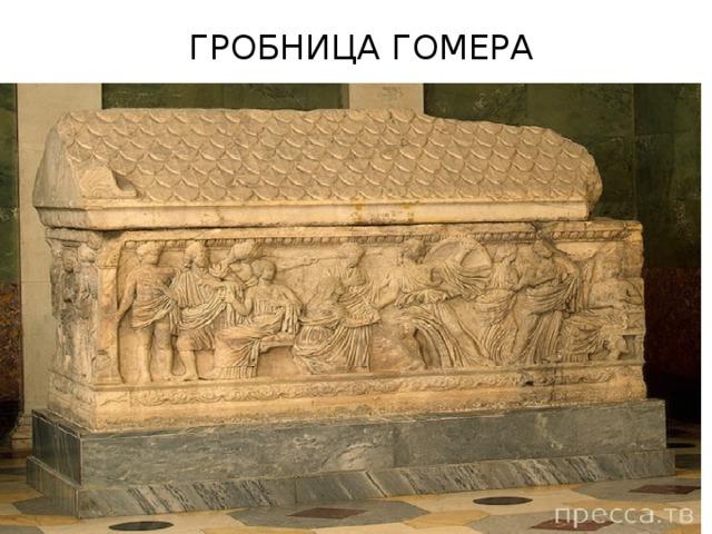 ГРОБНИЦА ГОМЕРА