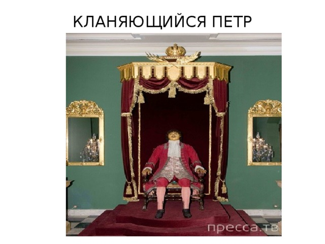 КЛАНЯЮЩИЙСЯ ПЕТР  К