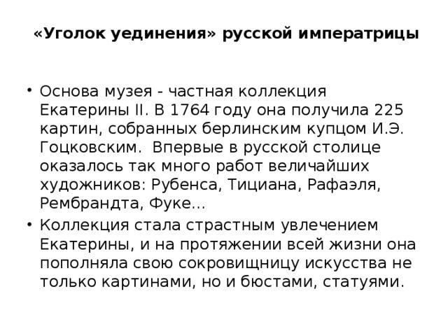 «Уголок уединения» русской императрицы