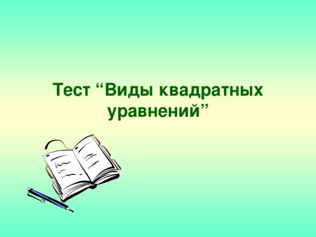 """Тест """"Виды квадратных уравнений"""""""