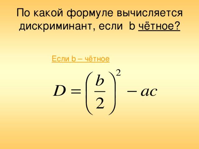 По какой формуле вычисляется дискриминант, если b чётное? Если b – чётное