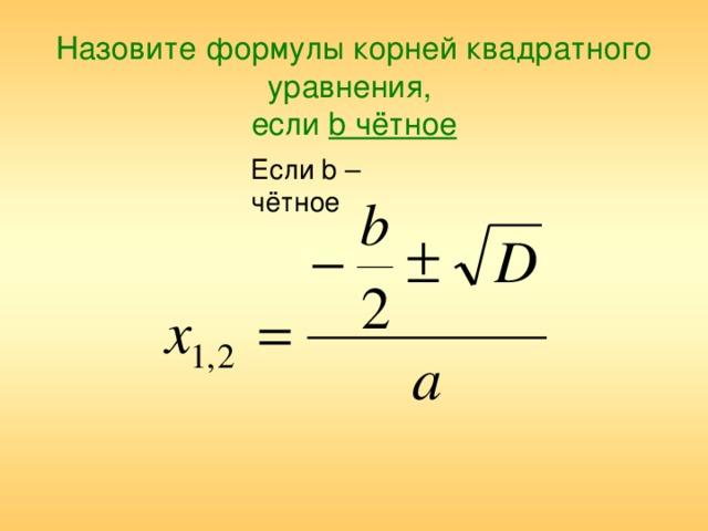 Назовите формулы корней квадратного уравнения,  если b чётное   Если b – чётное