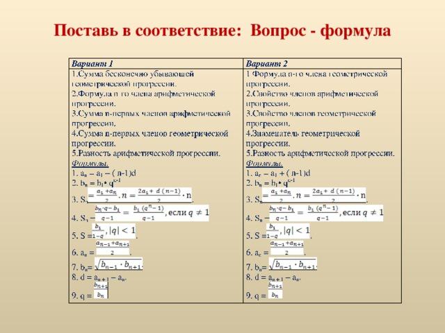 Поставь в соответствие: Вопрос - формула