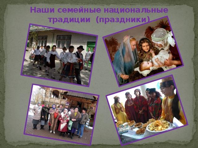 Наши семейные национальные традиции (праздники)