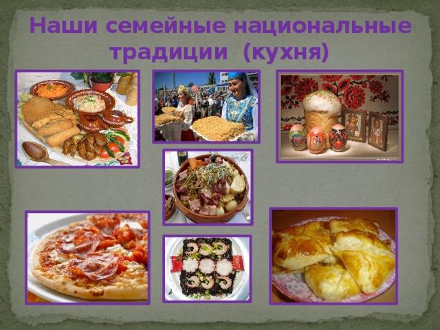 Наши семейные национальные традиции (кухня)