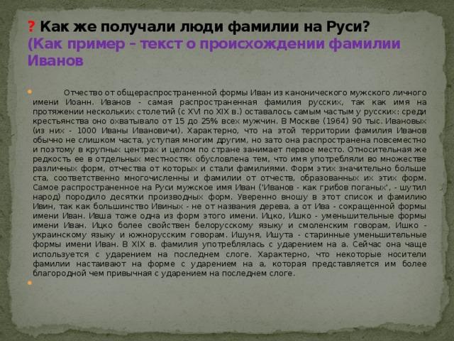 ? Как же получали люди фамилии на Руси?  (Как пример – текст о происхождении фамилии Иванов