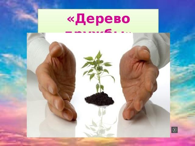 «Дерево дружбы»
