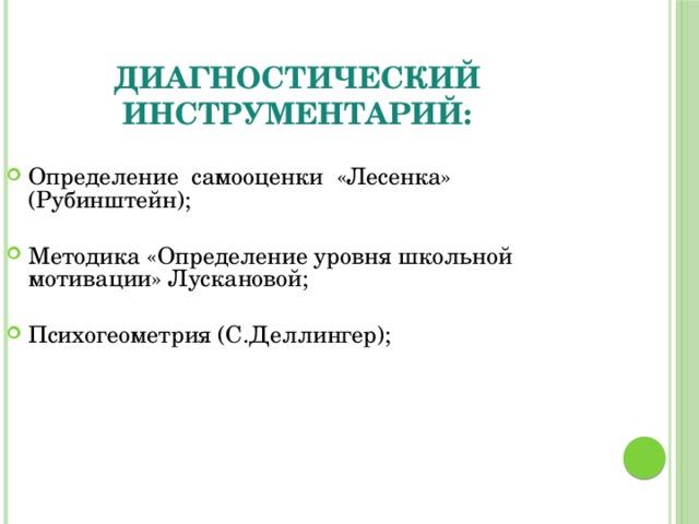 Диагностический инструментарий: