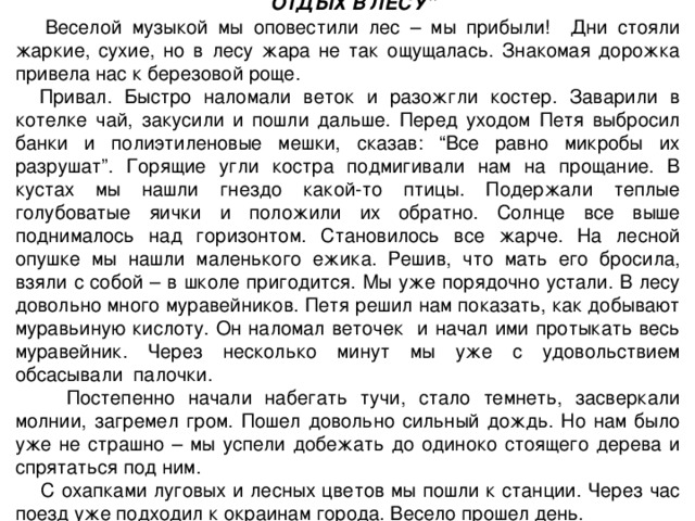 """"""" ОТДЫХ В ЛЕСУ"""""""
