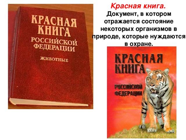 Красная книга.  Документ, в котором отражается состояние некоторых организмов в природе, которые нуждаются в охране.