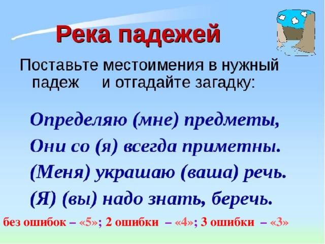 без ошибок – «5» ; 2 ошибки – «4» ; 3 ошибки – «3»
