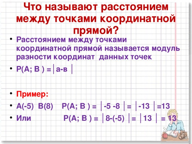 Что называют расстоянием между точками координатной прямой?