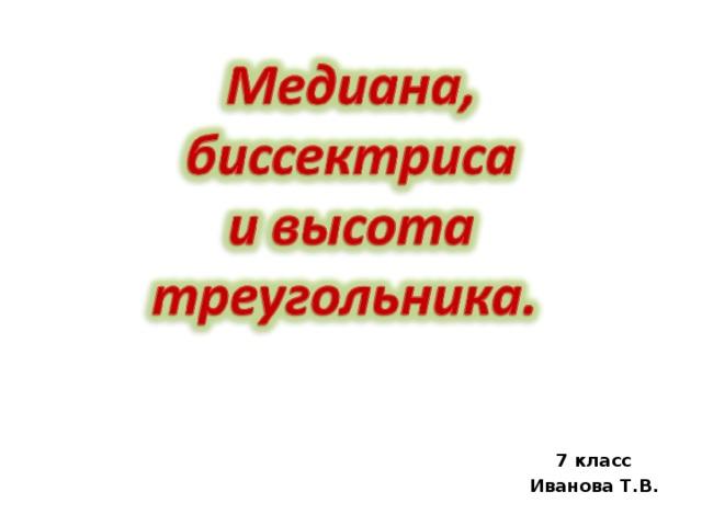 7 класс Иванова Т.В.