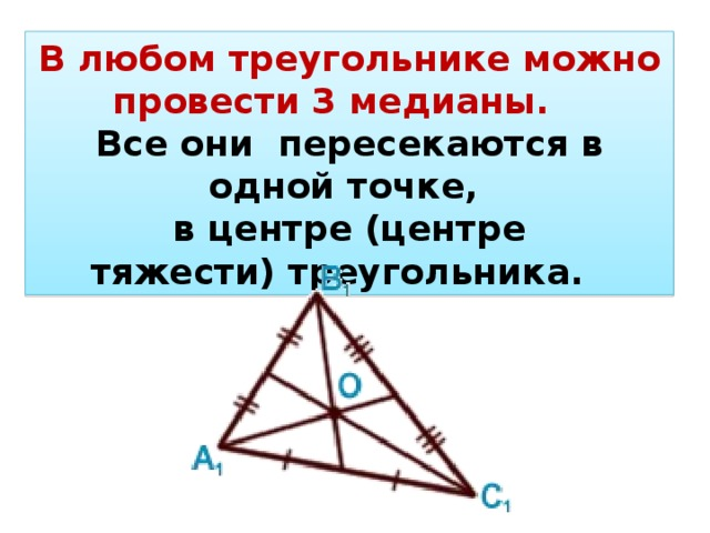 В любом треугольнике можно провести3 медианы.  Все онипересекаются в одной точке, в центре(центре тяжести)треугольника.