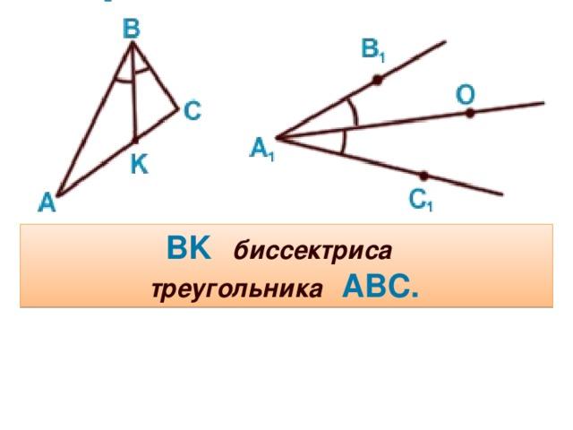 BK  биссектриса  треугольника   ABC.