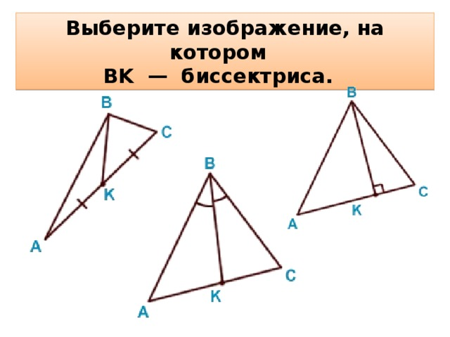 Выберите изображение, на котором  BK — биссектриса.