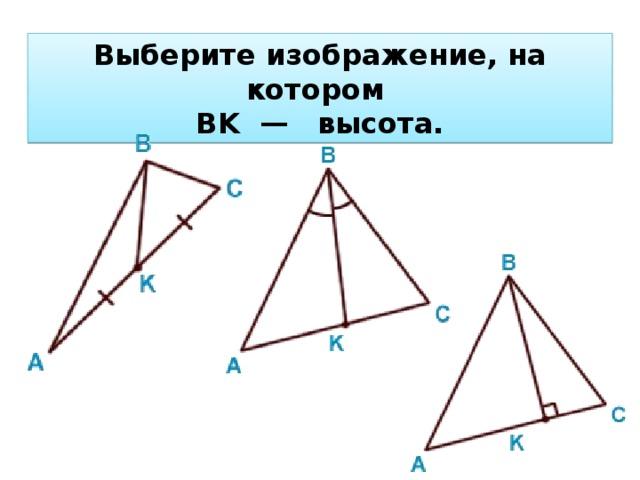 Выберите изображение, на котором  BK—  высота.