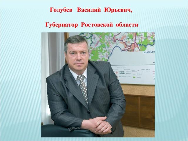 Голубев Василий Юрьевич,  Губернатор Ростовской области