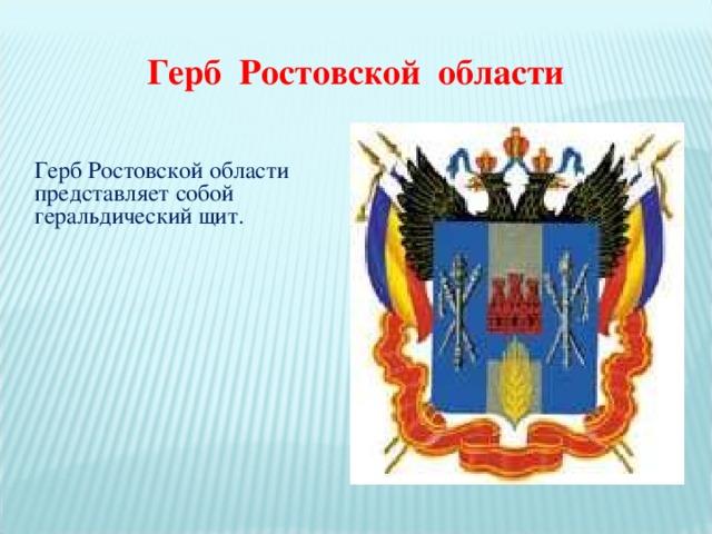 Герб Ростовской области Герб Ростовской области представляет собой геральдический щит.