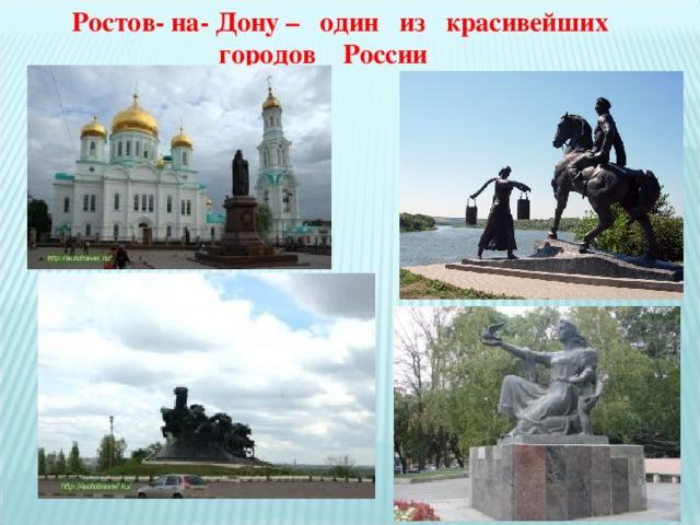 Ростов- на- Дону – один из красивейших   городов России
