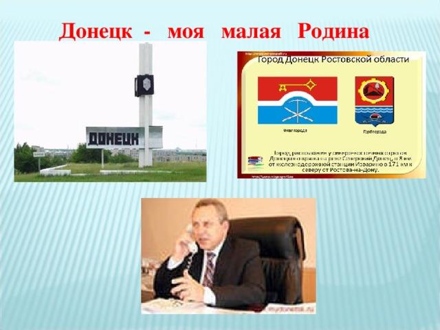 Донецк - моя малая Родина