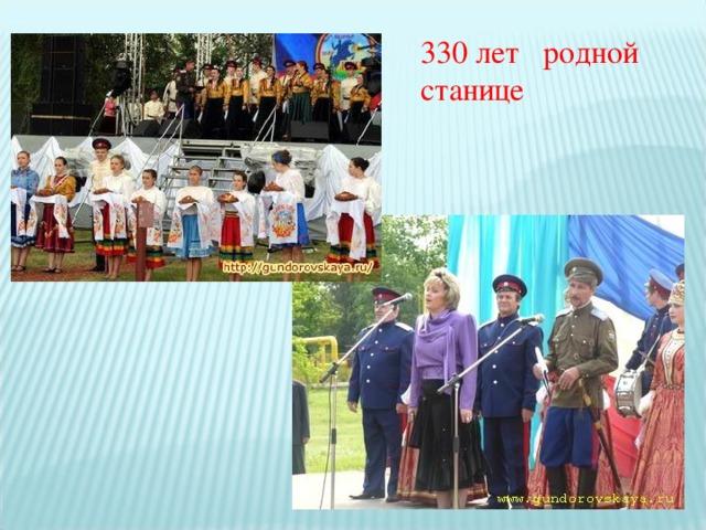 330 лет родной станице