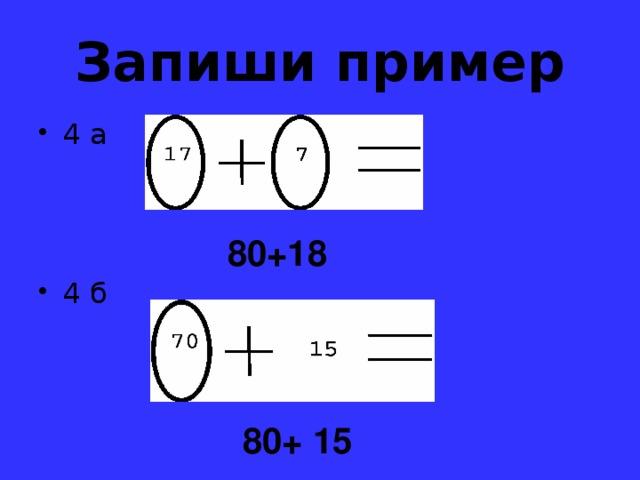 Запиши пример 4 а 4 б 80+18 80+ 15
