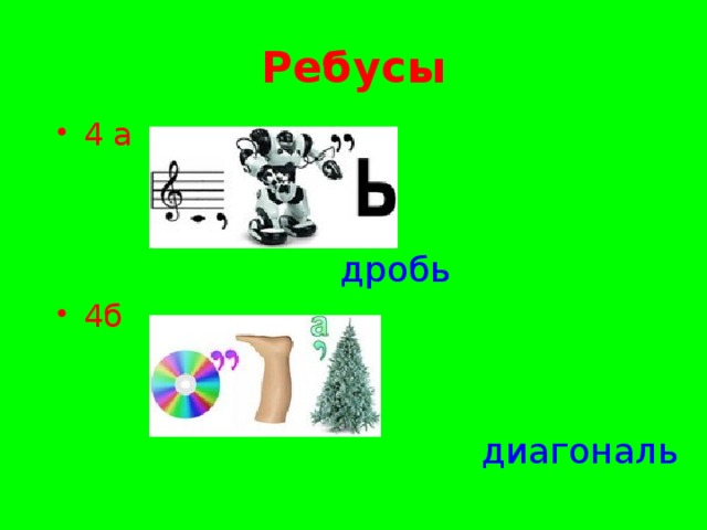 Ребусы 4 а дробь 4б диагональ
