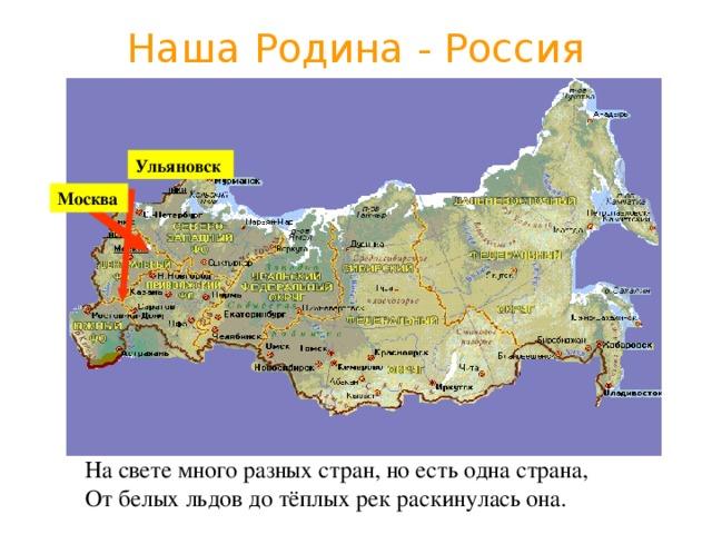 Наша Родина - Россия Ульяновск Москва На свете много разных стран, но есть одна страна, От белых льдов до тёплых рек раскинулась она.