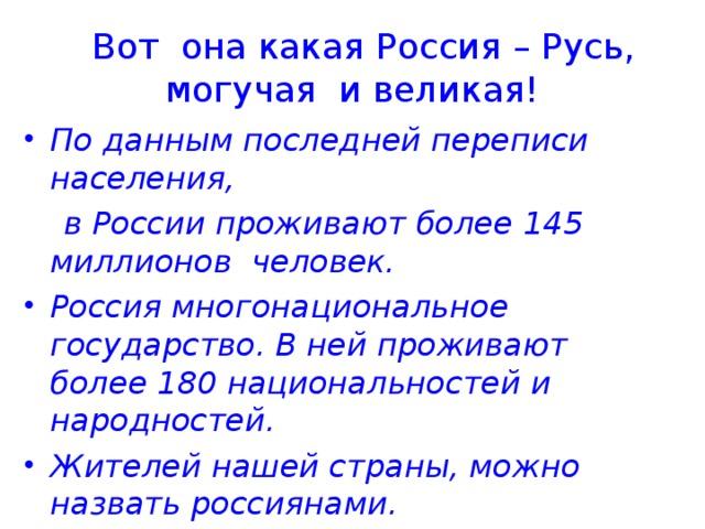 Вот она какая Россия – Русь, могучая и великая! По данным последней переписи населения,  в России проживают более 145 миллионов человек.