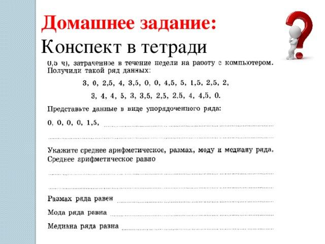 Домашнее задание: Конспект в тетради