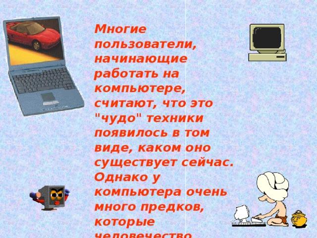 Многие пользователи, начинающие работать на компьютере, считают, что это