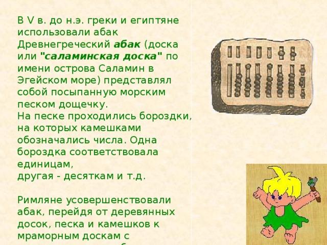 В V в. до н.э. греки и египтяне использовали абак Древнегреческий абак (доска или