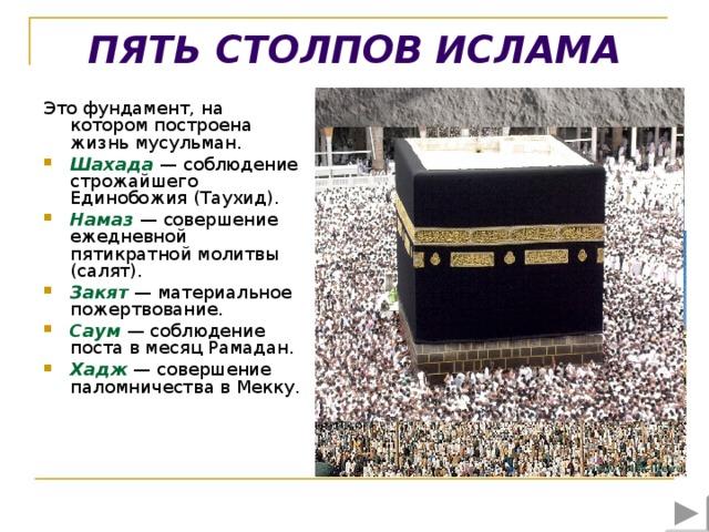 ПЯТЬ СТОЛПОВ ИСЛАМА Это фундамент, на котором построена жизнь мусульман.