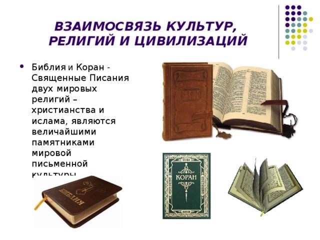ВЗАИМОСВЯЗЬ КУЛЬТУР,  РЕЛИГИЙ И ЦИВИЛИЗАЦИЙ