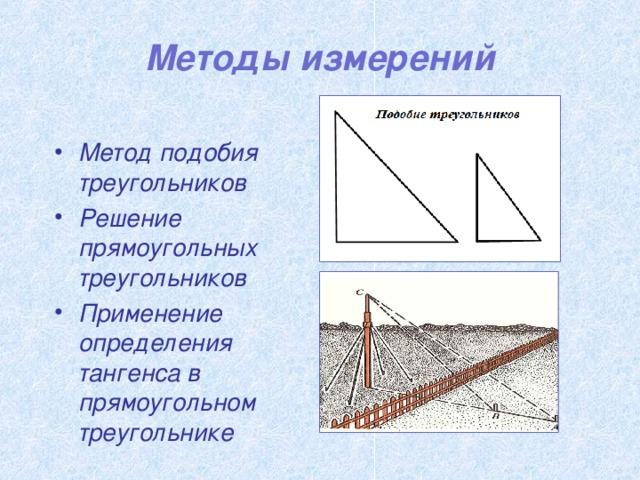 Методы измерений