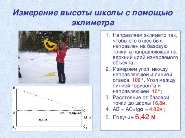Измерение высоты школы с помощью эклиметра