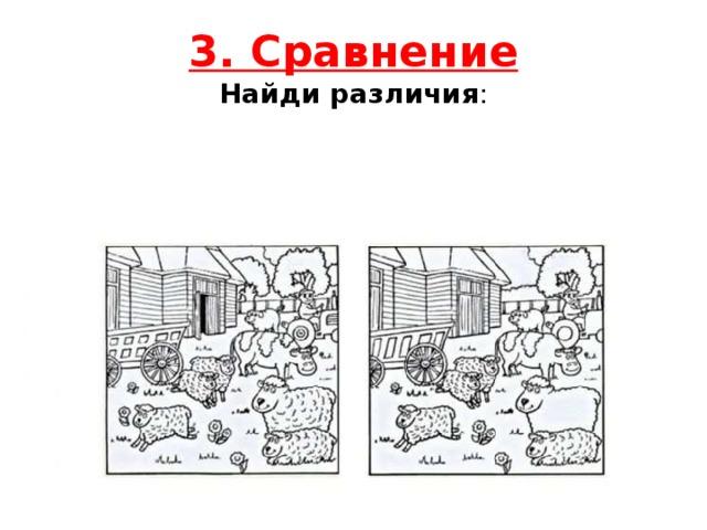 3. Сравнение  Найди различия :