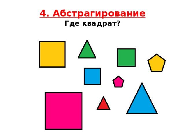4. Абстрагирование  Где квадрат?