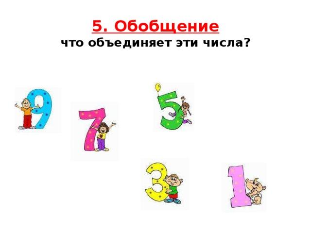5. Обобщение  что объединяет эти числа?