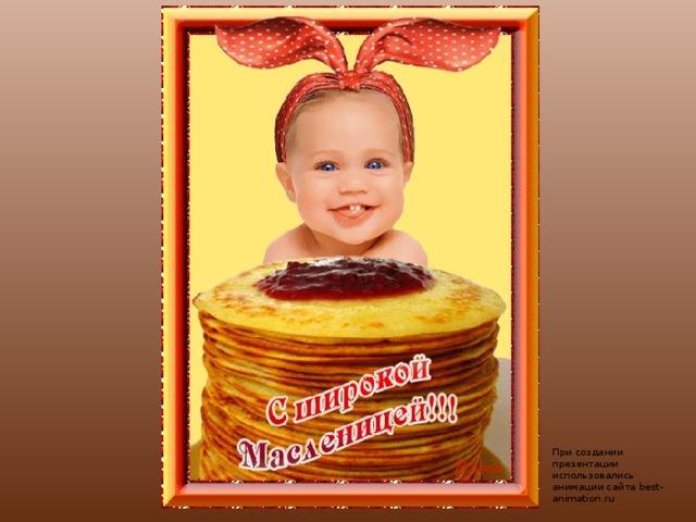 При создании презентации использовались анимации сайта best-animation . ru