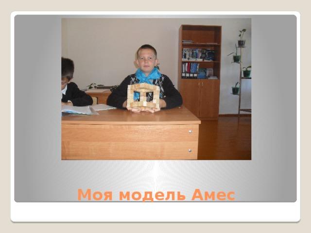 Моя модель Амес