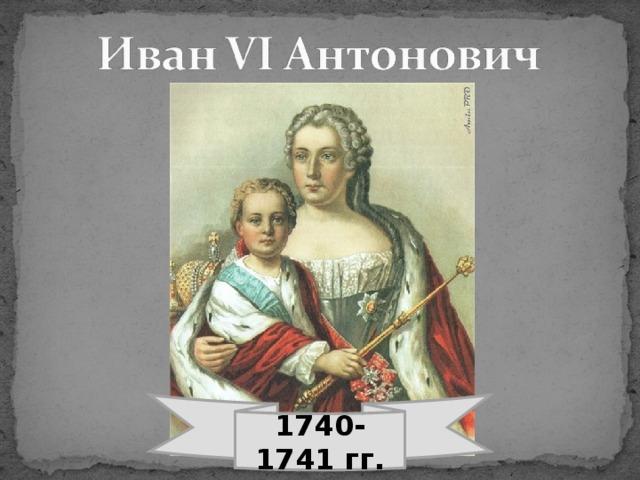 1740-1741 гг.