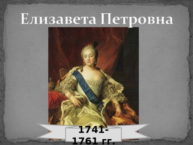 1741-1761 гг.