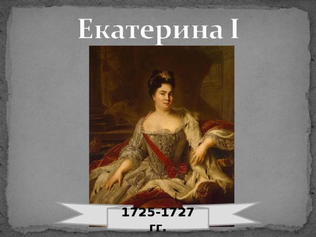 1725-1727 гг.
